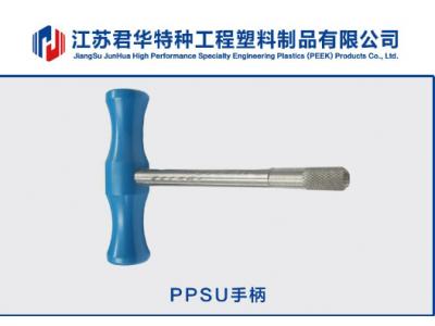 ppsu手柄,医疗手柄PPSU材料,ppsu手柄厂家