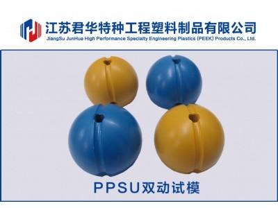 关节PPSU试模,PPSU双驱试模,关节试模材料
