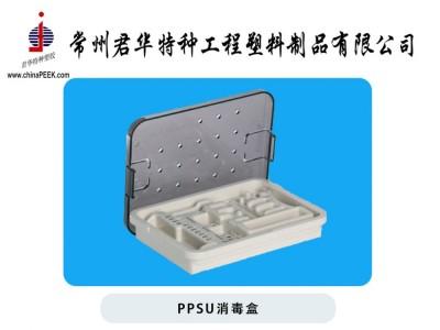 医疗器械消毒盒PPSU材料