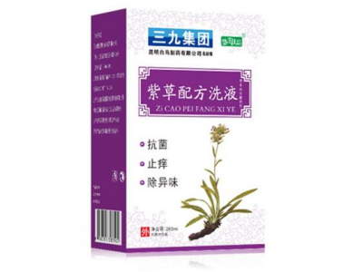 紫草配方洗液(草本抗抑菌洗液)