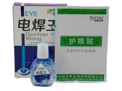 电焊王护眼贴
