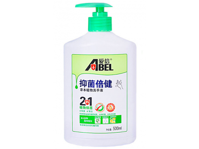 草本健康洗手液