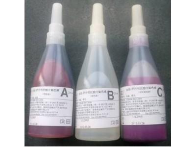 金胺-罗丹明荧光抗酸染色液