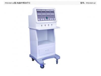福源医疗器械 电脑中频治疗仪