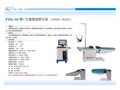 FYQ-A5型/三维慢速牵引床(微电脑型)