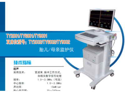 TY6001   胎儿/母亲监护仪