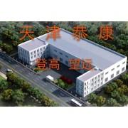 天津市恭康医疗科技有限公司