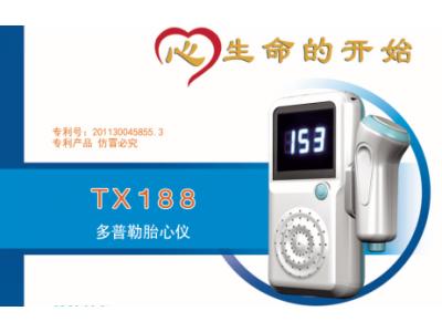 TX188家用多普勒胎心仪
