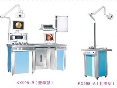 KX998耳鼻喉综合诊疗台/耳鼻喉诊疗台
