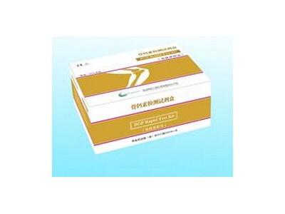 骨钙素(BGP)检测试剂盒(免疫层析法)