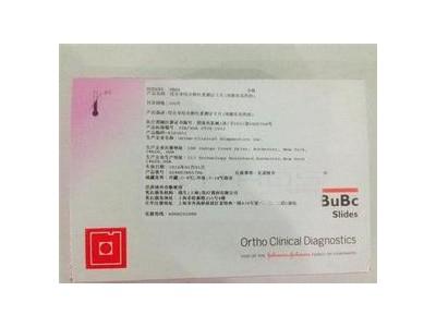 结合非结合胆红素测定干片(比色法)