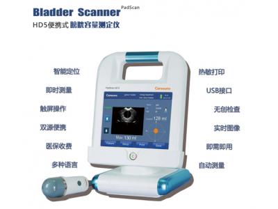 膀胱容量测定仪