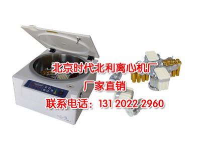 DT5-3(原LDZ5-2) 低速台式自动平衡离心机 培养板