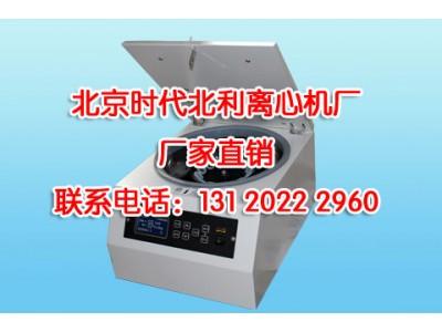DT5-6B 低速台式自动平衡离心机