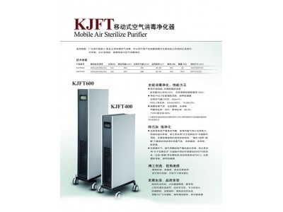 KJFT移动式空气消毒净化器