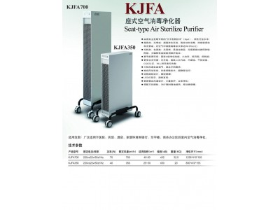 KJFA座式空气消毒净化器