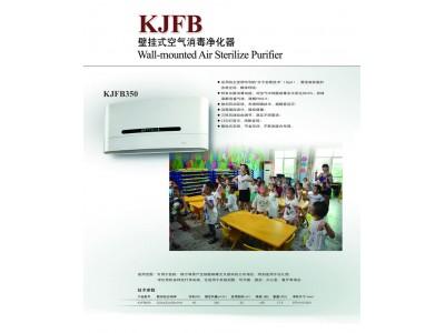 KJFB壁挂式空气消毒净化器