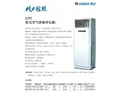 KJFG柜式空气消毒净化器