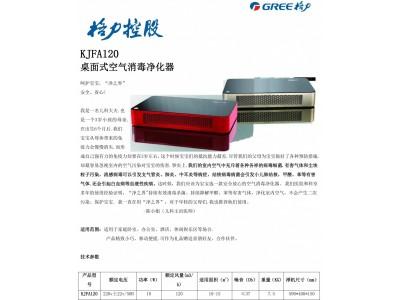 KJFA120桌面式空气消毒净化器