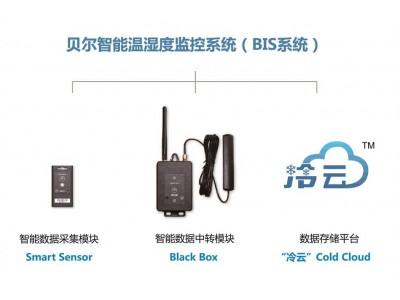 凯翔智能温湿度监控系统/无线监控/冷云平台/短信邮件多种报警