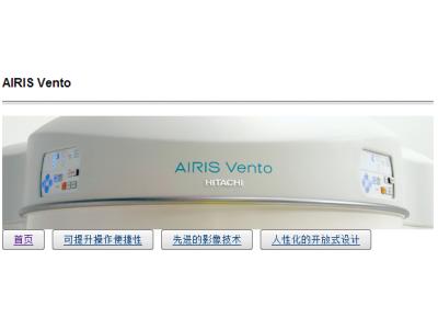 日立MRI-AIRIS Vento