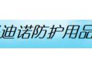 绍兴迪诺防护用品有限公司