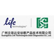 广州立菲达安诊断产品技术有限公司
