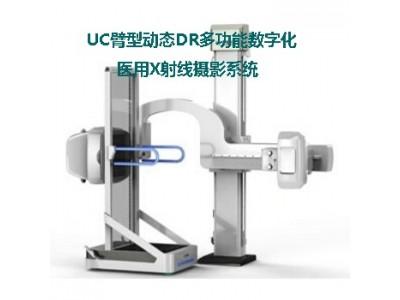 UC臂型动态DR多功能数字化医用X射线摄影系统