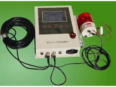 固定式辐射报警仪在线xγ辐射监测仪