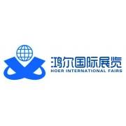 北京鸿尔国际展览有限公司(医疗组)