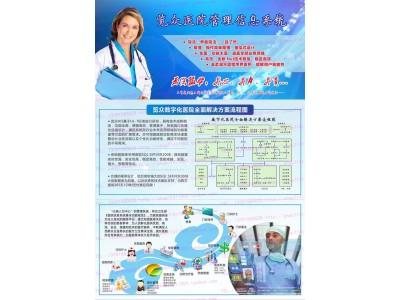 览众医院管理信息系统(HIS系统)、医院管理软件