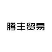 广州腾丰贸易有限公司
