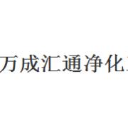 西安万成汇通净化工程有限公司