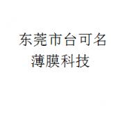 东莞市台可名薄膜科技有限公司