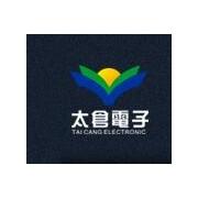 东莞市太仓电子有限公司