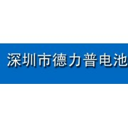 深圳市德力普电池科技有限公司