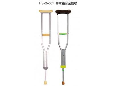 HS-2-001弹珠铝合金拐杖|医用拐杖