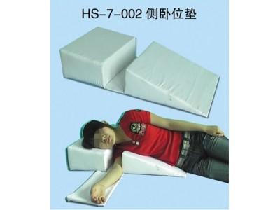 HS-7-002侧卧位垫