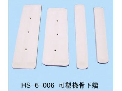HS-6-006桡骨下端夹板