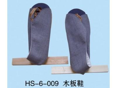 HS-6-009木板鞋|丁字鞋