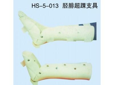 HS-5-013胫腓超踝支具