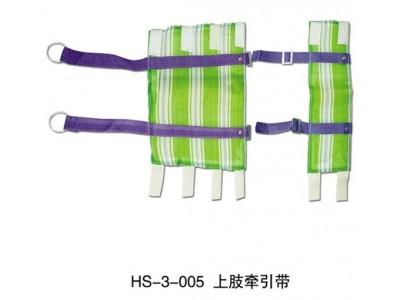 弘晟HS-3-004下肢牵引带