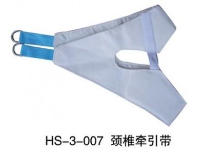 弘晟HS-3-007颈椎牵引带