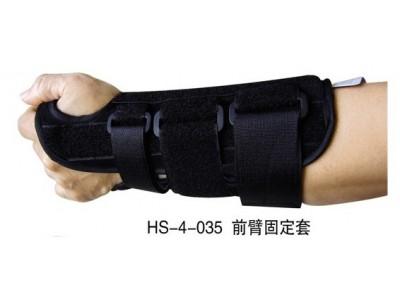 弘晟HS-4-035前臂固定套