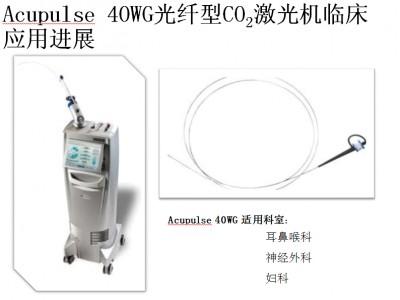 Acupulse 40WG光纤型CO2激光机