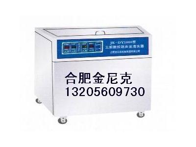 医用三频超声波清洗机 变频超声波清洗机