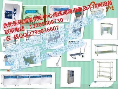 医院消毒供应中心清洗消毒及附件