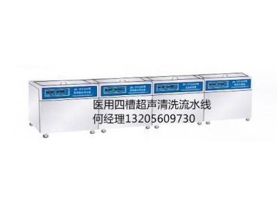 JK-DY1500型医用四槽超声波清洗机