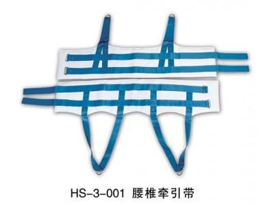 弘晟医疗|医用牵引带|腰椎牵引带