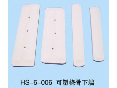 弘晟HS-6-006可塑桡骨下端夹板